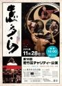 第18回若竹荘チャリティ公演