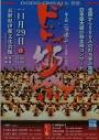第4回ニッポン ドドォン祭