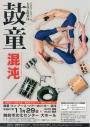 鼓童 ワン・アース・ツアー2015~混沌