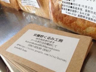 世田谷パン祭り用ショップ名刺