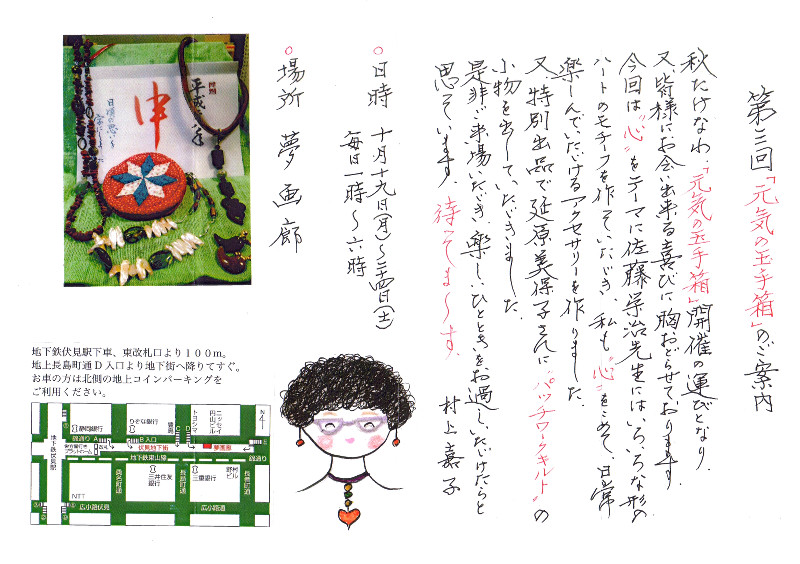 Genki treasure box3