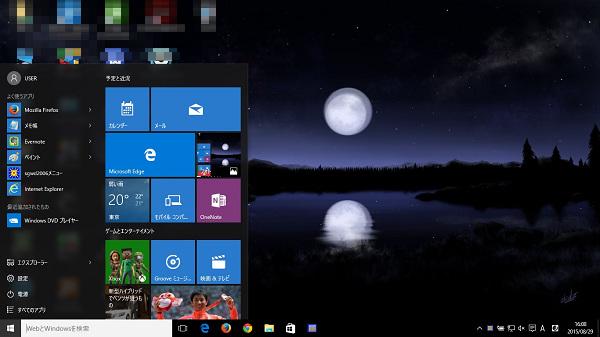 Windows10キャプチャー by占いとか魔術とか所蔵画像