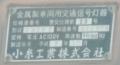 kurashikicitymizushimatokiwastationsignal1510-13.jpg