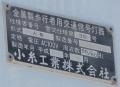 okayamacitykitawardkonanshogakkosignal1508-12.jpg