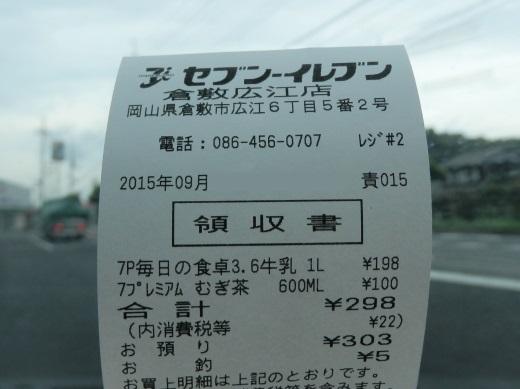 sevenelevenkurashikihiroe1509-10.jpg