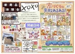 H27.9.19 折込チラシモデル販売会&新商品イベント 変更