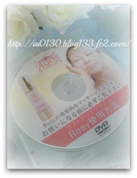 ROSYクリーム マッサージ方法DVD