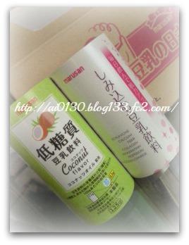 豆乳の日キャンペーン 低糖質豆乳飲料&しみ込む豆乳飲料