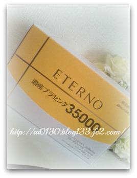 エテルノ・濃縮プラセンタ35000