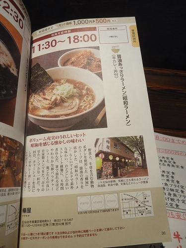 1509keyakiya004.jpg