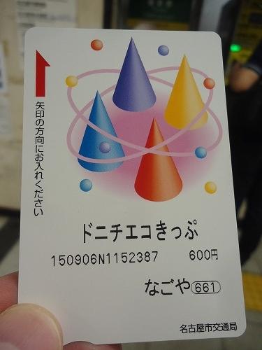 1509nagoya3002.jpg