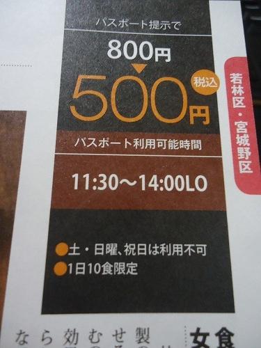 1509runpass007.jpg
