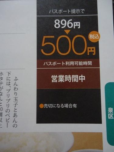 1509runpass009.jpg