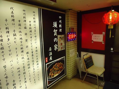 1509suganoya004.jpg