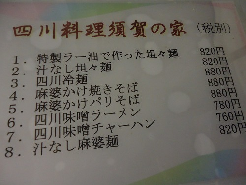 1509suganoya006.jpg