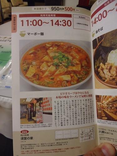1509suganoya007.jpg