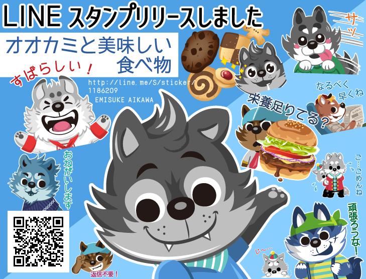 オオカミと美味しい食べ物