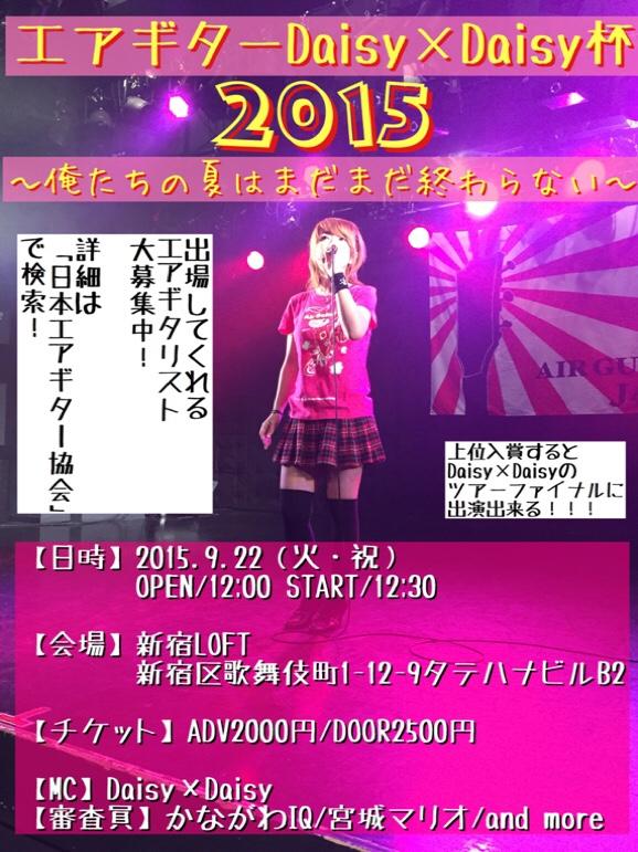 fc2blog_20150823004853423.jpg