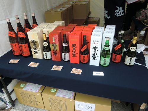 004尾崎酒造