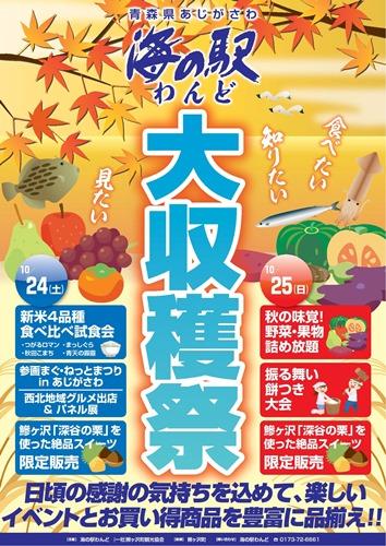 大収穫祭ポスター