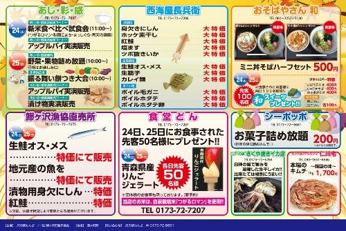 海の駅大収穫祭2015裏-1