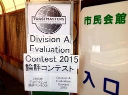 20151003 DivA Contest1a