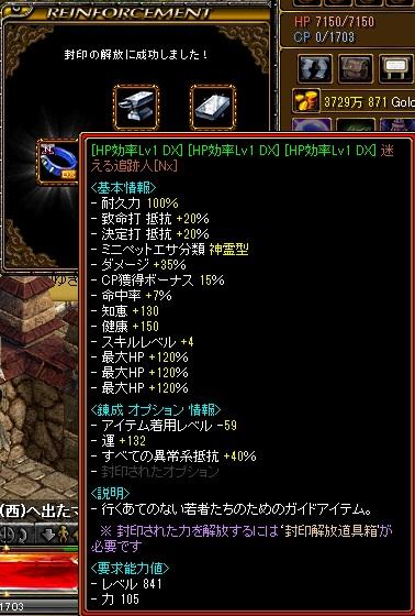 THPDX追跡3解放成功!