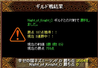15.9.13Night_of_Knight様 結果