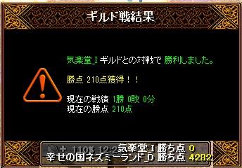 15.9.24気楽堂様 結果