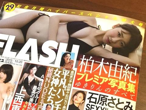 flash20151020_1.jpg