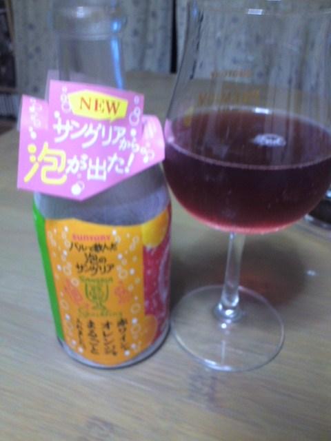 バルで飲んだ泡のサングリア 赤