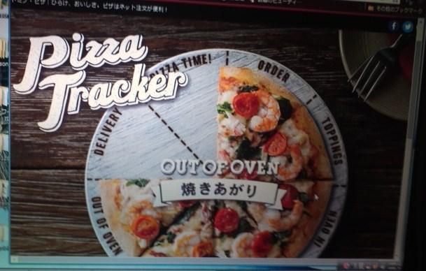 ピザ・トラッカー