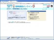 国勢調査TOP