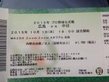 幻のチケット・・・♪