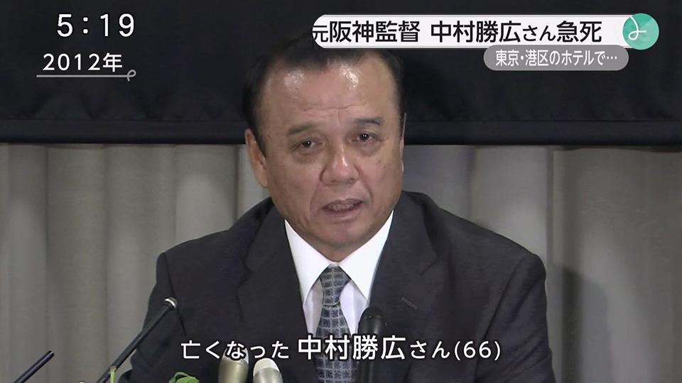プロ野球】元阪神監督・中村勝広...
