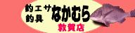 なかむら敦賀店メニュー