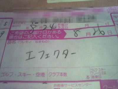 OKATAKUエフェクターモニター3