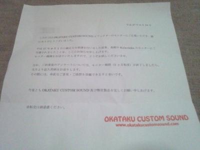 OKATAKUエフェクターモニター6
