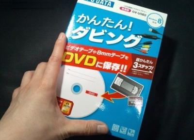 USB接続のビデオキャプチャー