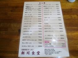 新川メニュー3