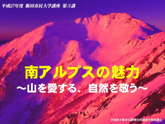 朝焼けに染まる仙丈ヶ岳のコピー