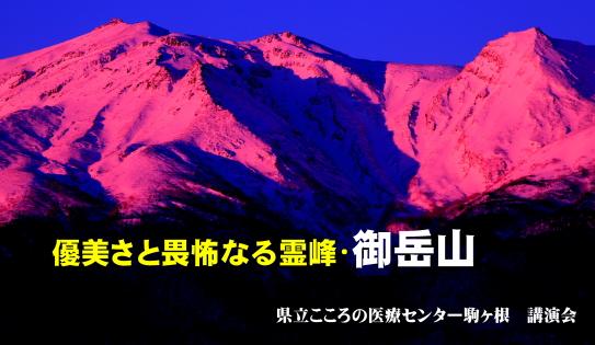 優美さと畏怖なる霊峰御岳山