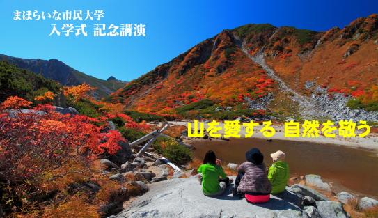 山を愛する自然を敬う