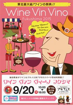winefukushima.jpg