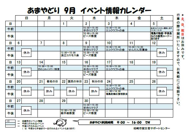 ブログ用イベントカレンダー2709