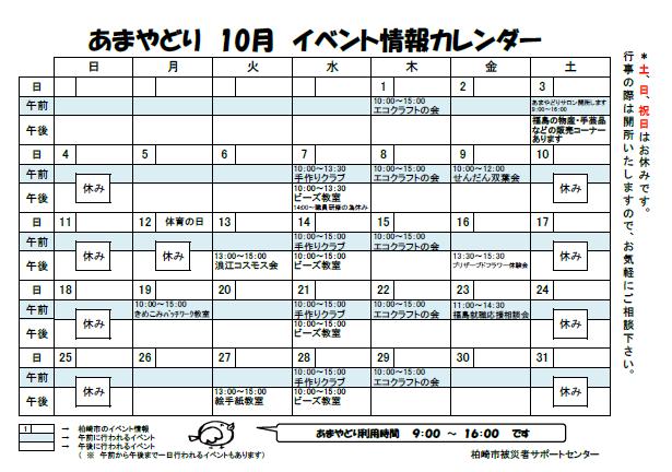 イベントカレンダー10月ブログ用