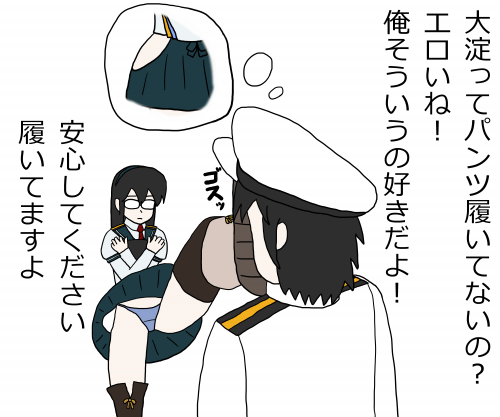 艦これ 大淀さん履いてない?