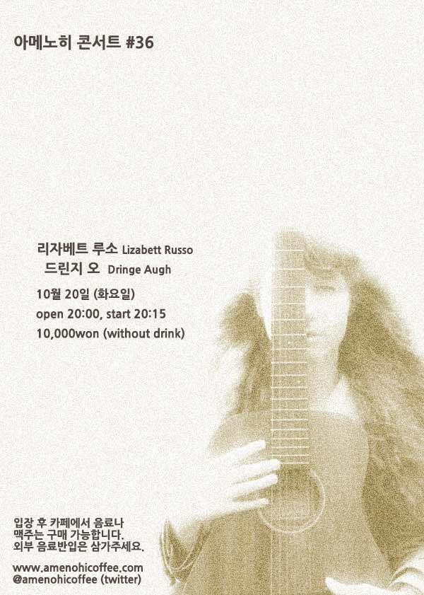 Amenohi Concert _36