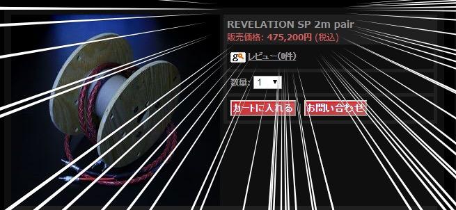 Revelation SP