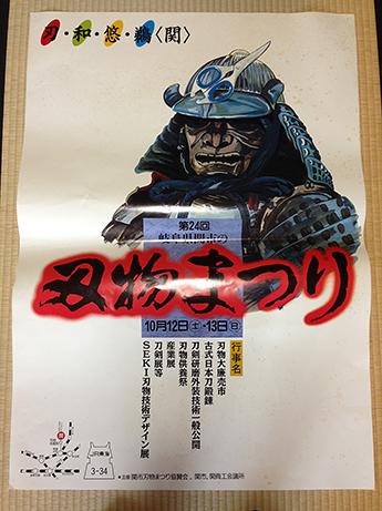2015 8 24 刃物祭りポスター1